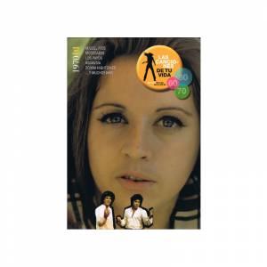 Canciones - Las Canciones de Tu vida - 1967 Vol. 1 (Últimas Unidades)